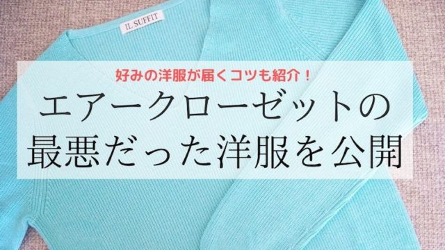 エアークローゼット最悪-2