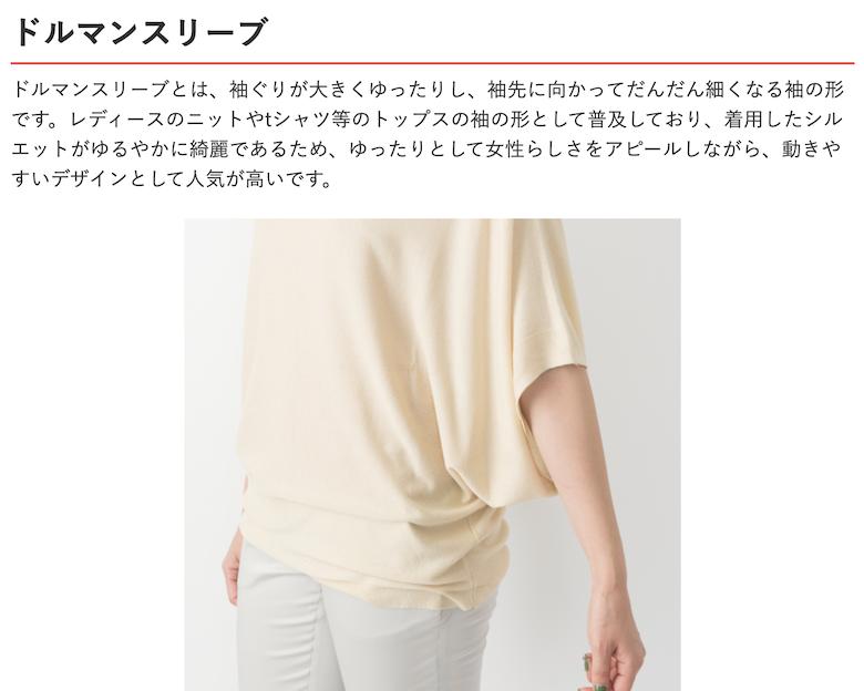 エアークローゼットのファッション解説